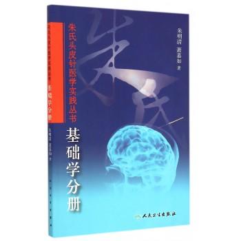 朱氏头皮针医学实践丛书(基础学分册)