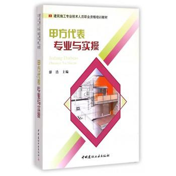 甲方代表专业与实操(建筑施工专业技术人员职业资格培训教材)