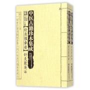 中医古籍珍本集成(针灸推拿卷针灸聚英上下)