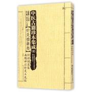 中医古籍珍本集成(续针灸推拿卷针经摘英集扁鹊神应针灸玉龙经)
