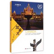 加拿大/文化震撼之旅
