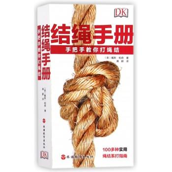 结绳手册(手把手教你打绳结)