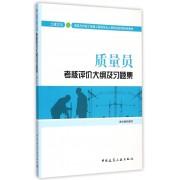 质量员考核评价大纲及习题集(土建方向建筑与市政工程施工现场专业人员职业标准培训教材)
