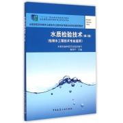 水质检验技术(给排水工程技术专业适用第2版全国高职高专教育土建类专业教学指导委员会规划推荐教材)