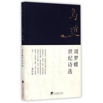 鸟道(周梦蝶世纪诗选)(精)