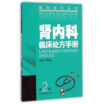 肾内科临床处方手册(第2版)/临床处方丛书