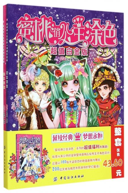 蜜桃俏公主涂色(超值白金版共2册)