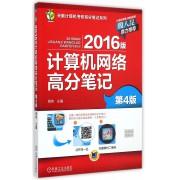 2016版计算机网络高分笔记(第4版)/天勤计算机考研高分笔记系列