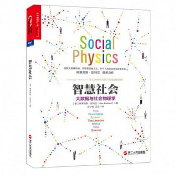 智慧社会(大数据与社会物理学)