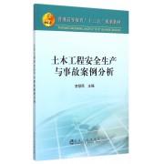 土木工程安全生产与事故案例分析(普通高等教育十二五规划教材)