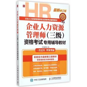 企业人力资源管理师<三级>资格考试专用辅导教材(*新修订版)