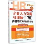 企业人力资源管理师<三级>资格考试专用辅导教材(最新修订版)