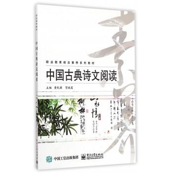 中国古典诗文阅读(职业教育综合素养系列教材)