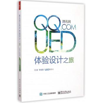 腾讯网UED体验设计之旅