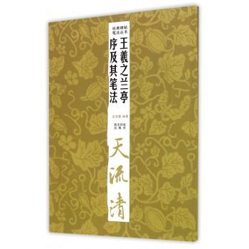 王羲之兰亭序及其笔法/经典碑帖笔法丛书
