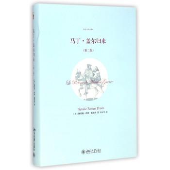 马丁·盖尔归来(第2版)(精)/历史-人类学译丛