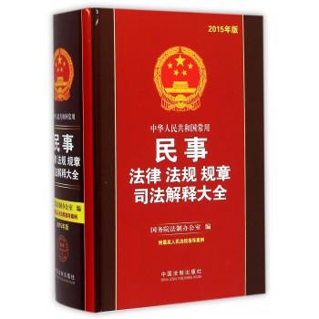 中华人民共和国常用民事法律法规规章司法解释大全(2015年版)(精)