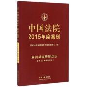 中国法院2015年度案例(雇员受害赔偿纠纷)
