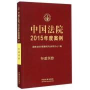 中国法院2015年度案例(行政纠纷)
