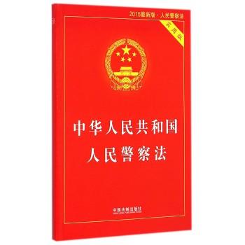 中华人民共和国人民警察法(实用版2015*新版)