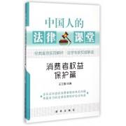 中国人的法律课堂(消费者权益保护篇)