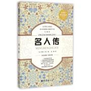 名人传(珍藏版)/新课标课外必读丛书