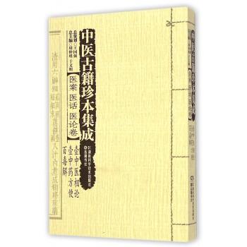 中医古籍珍本集成(医案医话医论卷壶中医相论壶中药方便百毒解)