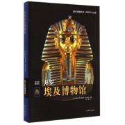 开罗埃及博物馆(伟大的博物馆)(精)