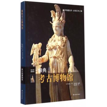 雅典考古博物馆(伟大的博物馆)(精)