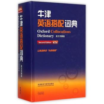 牛津英语搭配词典(英汉双解版第2版)(精)
