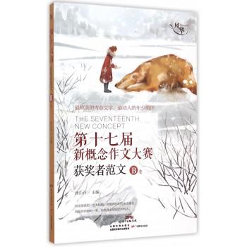 第十七届新概念作文大赛获奖者范文(B卷)/风华