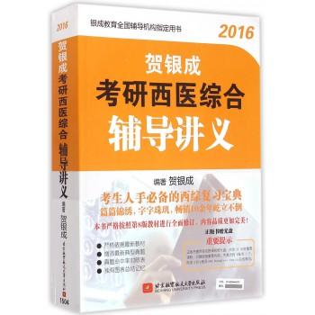 贺银成考研西医综合辅导讲义(附光盘2016银成教育全国辅导机构指定用书)