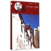 走读西藏(探寻远古文明的113个藏地密码)