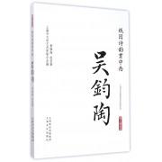 纸囚诗韵贯中西(吴钧陶)/海上谈艺录