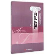 商法教程/四川大学校级立项教材系列/高等学校法学教学丛书