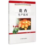 花卉生产技术(国家示范性职业学校项目化精品系列教材)