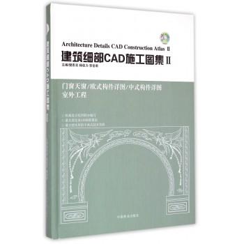 建筑细部CAD施工图集(附光盘Ⅱ门窗天窗欧式构件详图中式构件详图室外工程)(精)