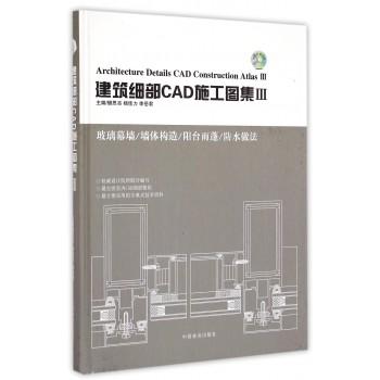 建筑细部CAD施工图集(附光盘Ⅲ玻璃幕墙墙体构造阳台雨蓬防水做法)(精)
