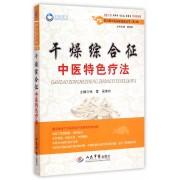 干燥综合征中医特色疗法/常见病中医临床经验丛书