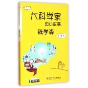 钱学森/大科学家的小故事