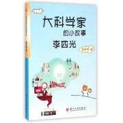 李四光/大科学家的小故事