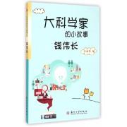 钱伟长/大科学家的小故事