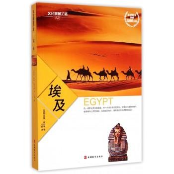 埃及/文化震撼之旅