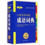 小学生多功能成语词典(新课标学生专用辞书彩图版)(精)