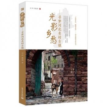 光影乡愁--寻梦河北名村古镇/走进乡村触摸乡愁河北旅游文化丛书