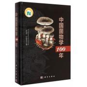 中国菌物学100年(精)