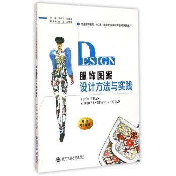 服饰图案设计方法与实践(普通高等教育十二五服装类专业基础课程系列规划教材)