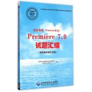 视频编辑<Premiere平台>Premiere7.0试题汇编(视频编辑操作员级人力资源和社会保障部全国计算机信息高新技术考试指定教材)