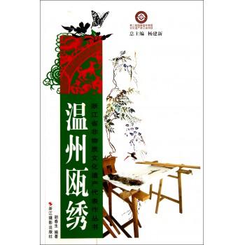 温州瓯绣/浙江省非物质文化遗产代表作丛书