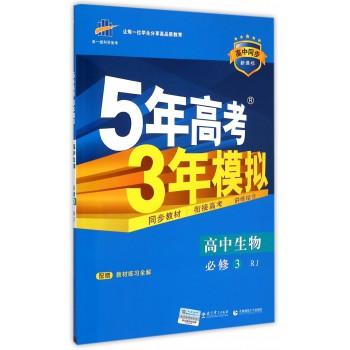高中生物(必修3RJ高中同步新课标)/5年高考3年模拟